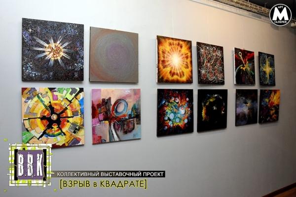 Выставка Химки [ВЗРЫВ в КВАДРАТЕ]