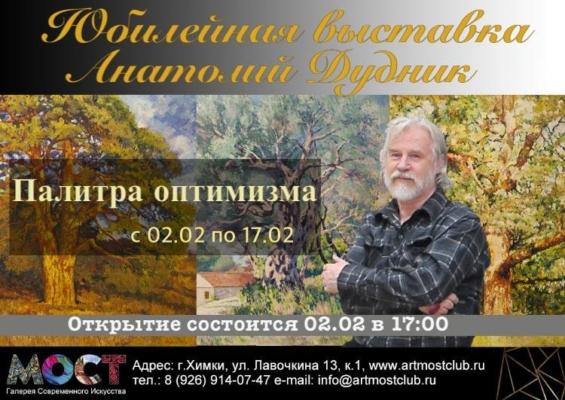 "Юбилейная выставка Анатолия Дудника ""Палитра оптимизма"""