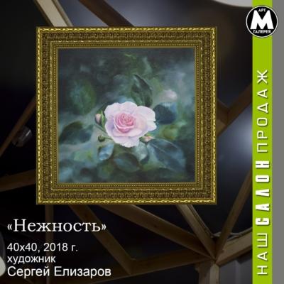 Картина «Нежность» - автор Сергей Елизаров, живопись, холст, масло, 40×40 см, 2018 год. купить