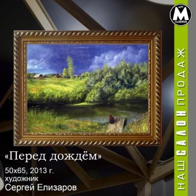 Картина «Перед дождём» - автор Сергей Елизаров, живопись, холст, масло, 50×65 см, 2013 год. купить