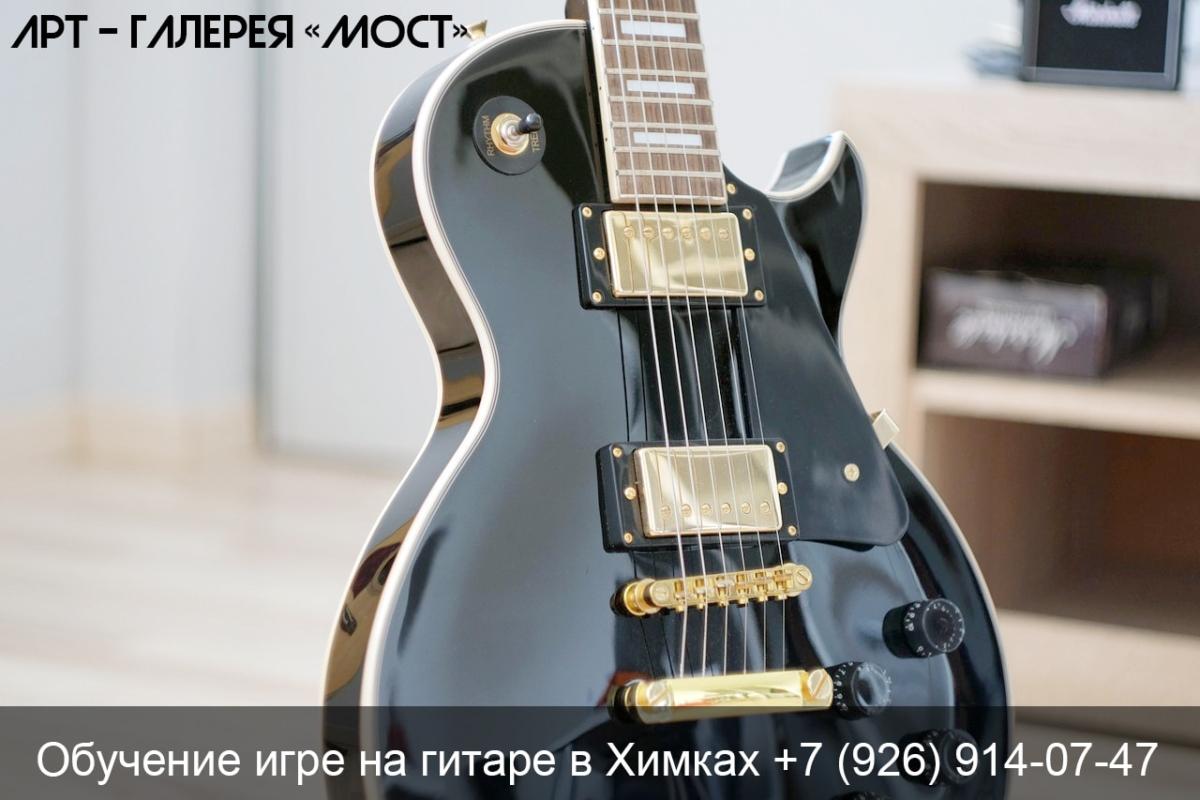 Обучение игре на гитаре в Химках