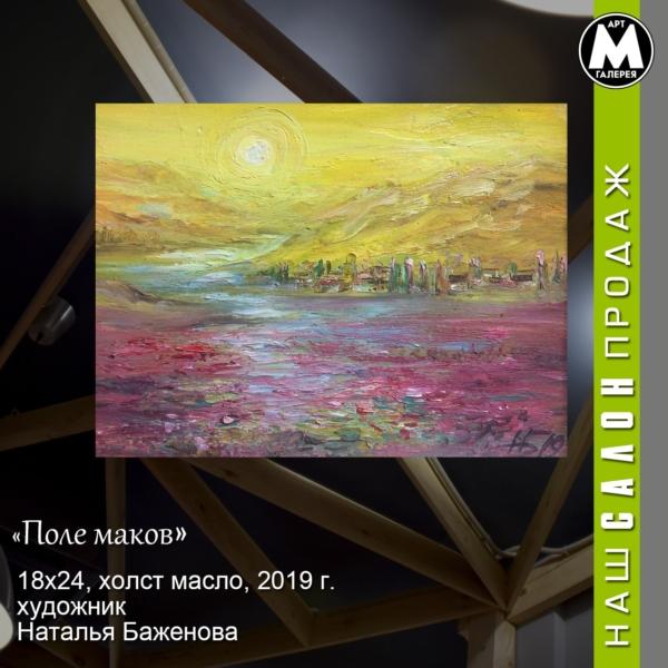 Картина «Поле маков» - автор Баженова Наталья, живопись, холст, масло, 18×24 см, 2019 год. купить