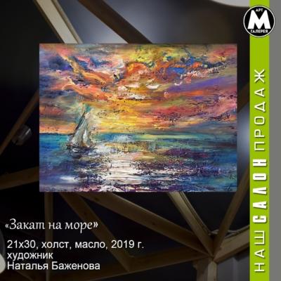 Картина «Закат на море» - автор Баженова Наталья, живопись, холст, масло, 21×30 см, 2019 год. купить