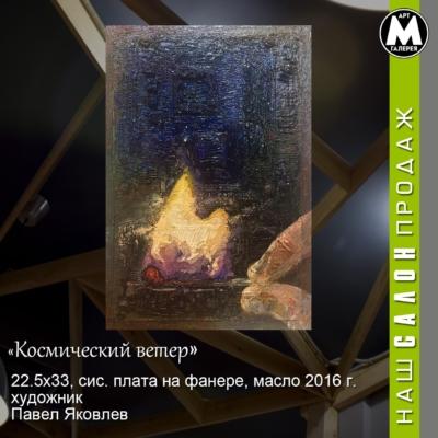 Картина «Космический ветер» - автор Павел Яковлев, живопись, системная плата на фанере, масло, 22,5×33 см, 2016 год купить