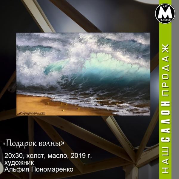 """Картина """"Подарок волны"""" - автор Альфия Пономаренко, живопись, холст, масло, 20×30 см, 2019 год. купить"""