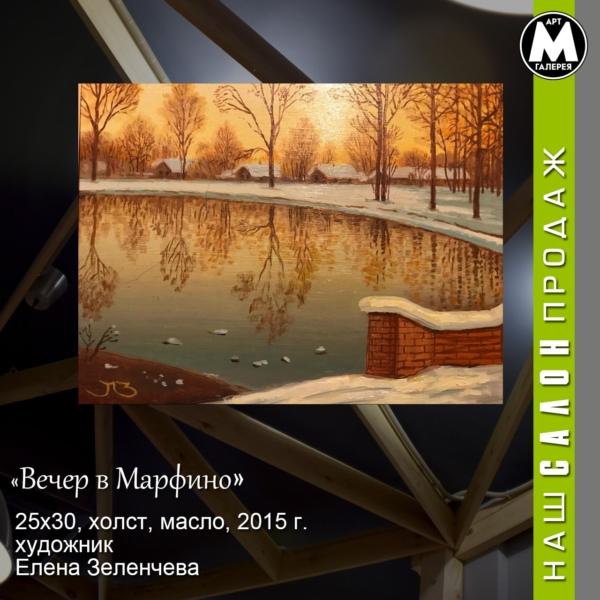 Картина «Вечер в Марфино» - автор Елена Зеленчева, живопись, холст, масло, 25×30 см, 2015 год купить