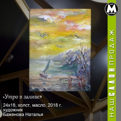 Картина «Утро в заливе» - автор Баженова Наталья, живопись, холст, масло, 24×18 см, 2018 год. купить