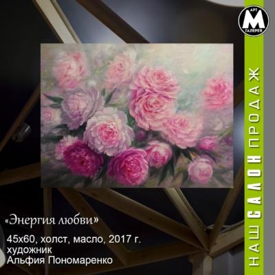 Картина «Энергия любви» - автор Альфия Пономаренко, живопись, холст, масло, 45×60 см, 2017 год купить