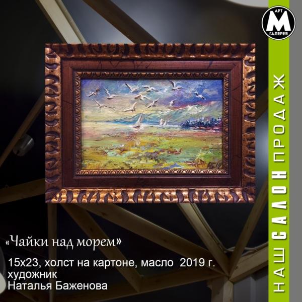 Картина «Чайки над морем» - автор Баженова Наталья, живопись, холст, масло, 15×23 см, 2019 год. купить Химки
