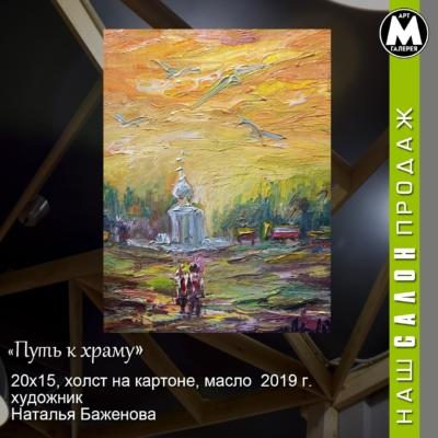 Картина «Путь к храму» - автор Баженова Наталья, живопись, холст на картоне, масло, 20×15 см, 2019 год. Купить в Химках