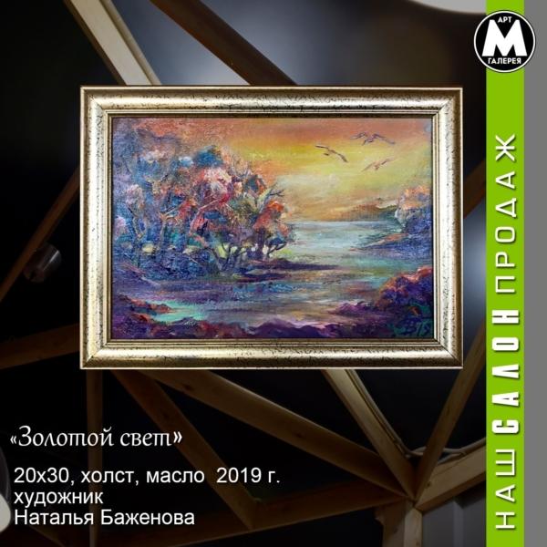Картина «Золотой свет» - автор Баженова Наталья, живопись, холст, масло, 20×30 см, 2019 год. Купить в Москве, Химках