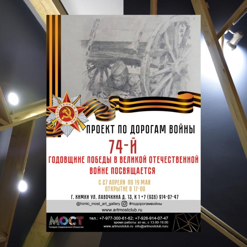 """Выставка - проект """"По дорогам войны"""""""