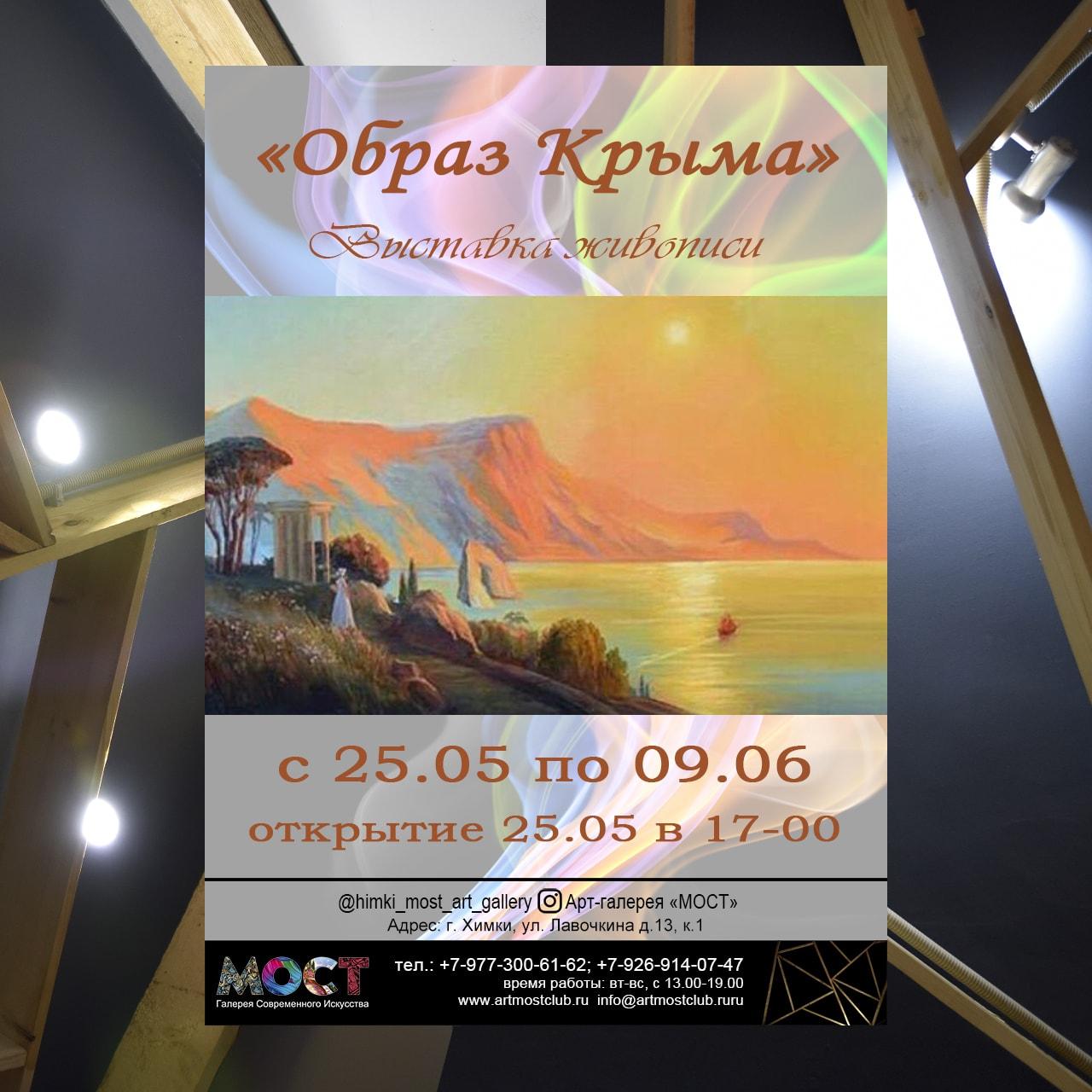 """Выставка картин """"Образ Крыма"""" в Химках"""