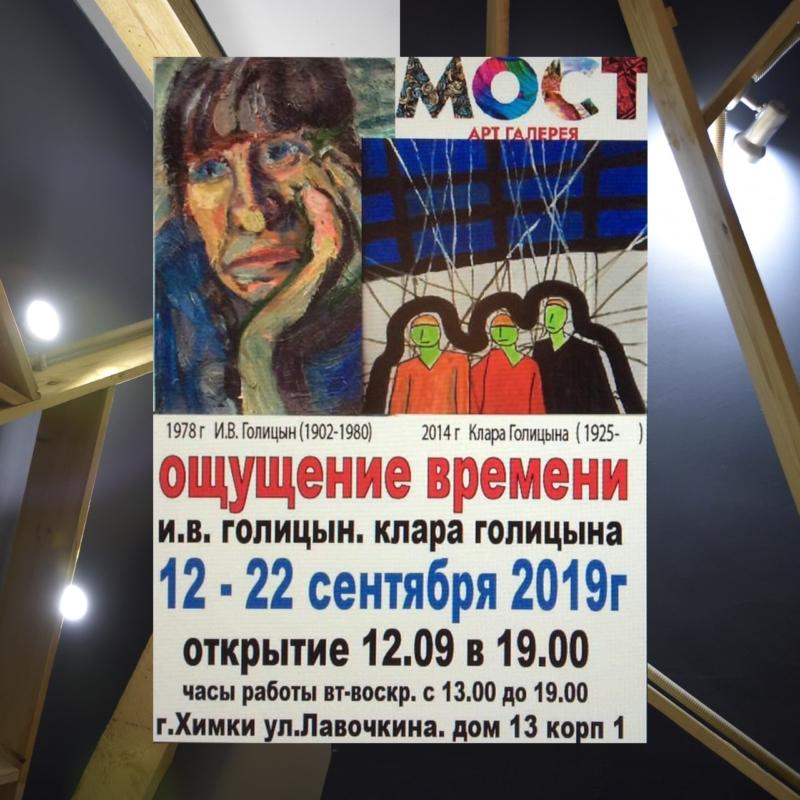 Выставка «Ощущение времени» Клара Голицына (р.1925) Москва