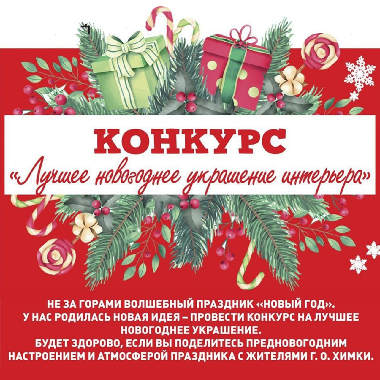 Химкинская картинная галерея представляет нкурс «Лучшее новогоднее украшение интерьера»