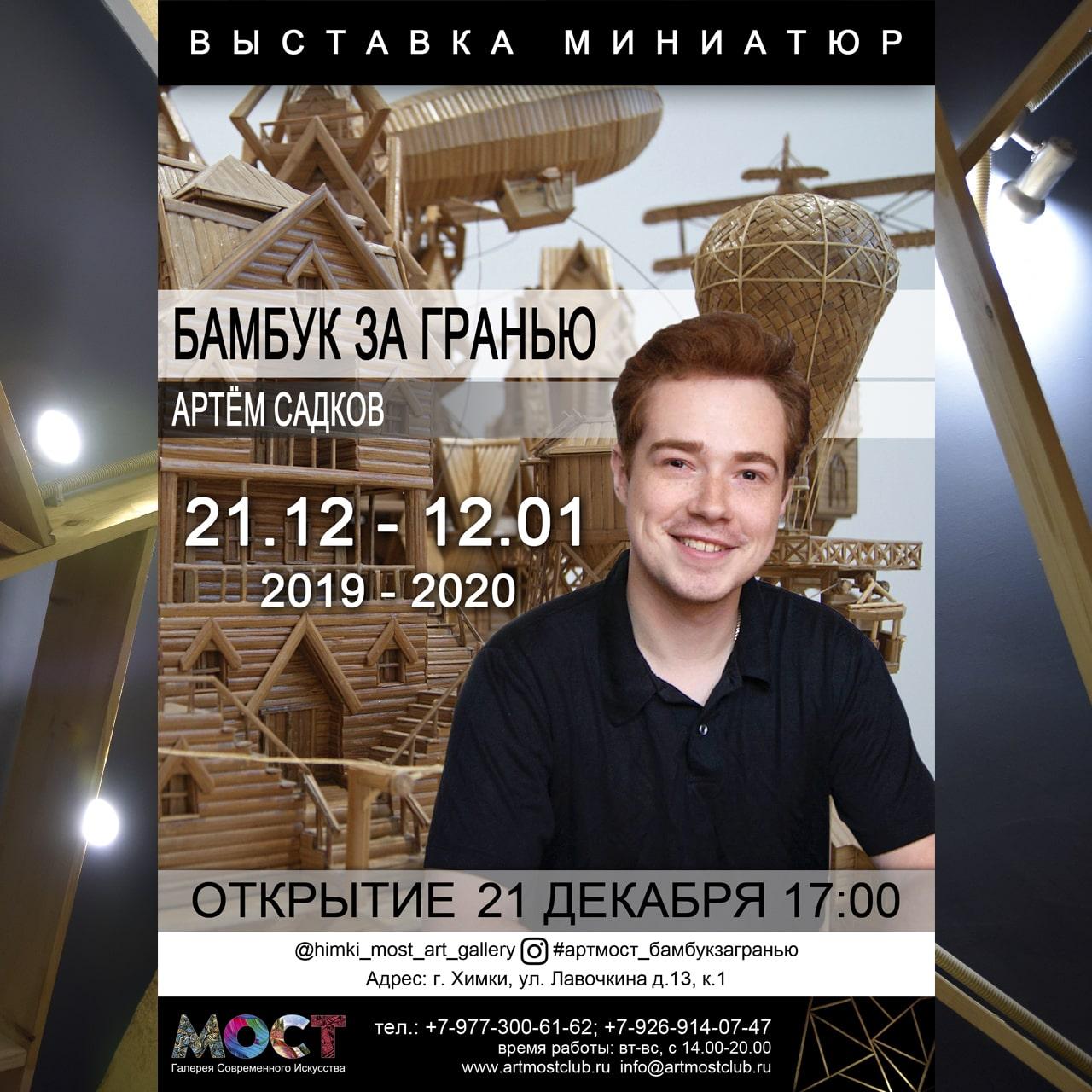 """Выставка миниатюр """"Бамбук за гранью"""" в Химках."""