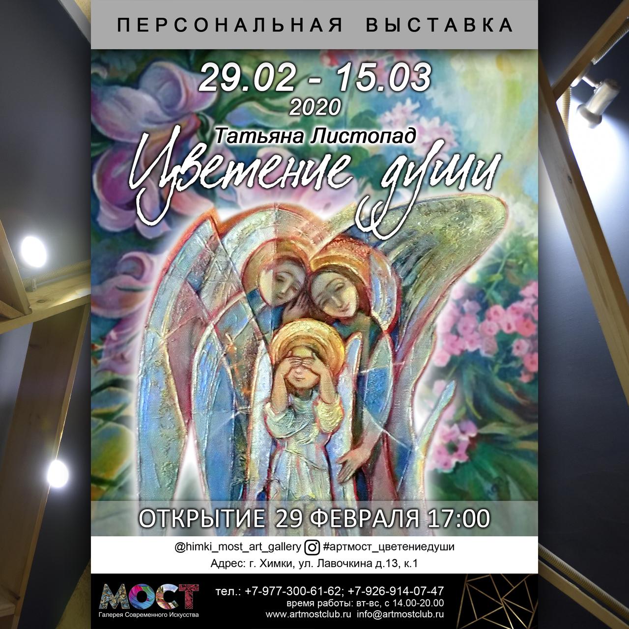 """Выставка картин Татьяны Листопад """"Цветение Души"""" в Химках"""