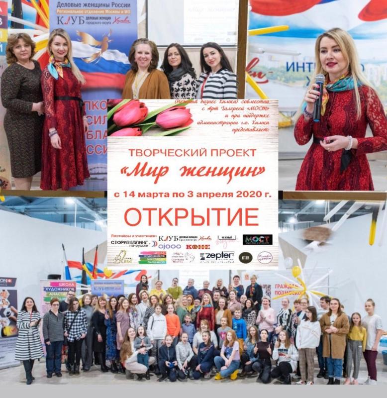 Открытие ежегодного творческого проекта «Мир женщин»